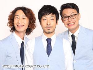 人組 三 お笑い 芸人